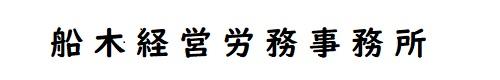 秋田県秋田市の社労士 船木経営労務事務所(社会保険労務士事務所)