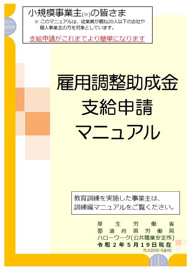 【5/20】雇用調整助成金の更なる簡素化とオンライン申請が開始